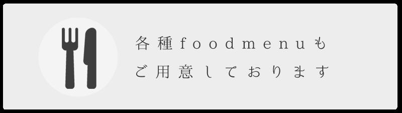 各種料理もご用意